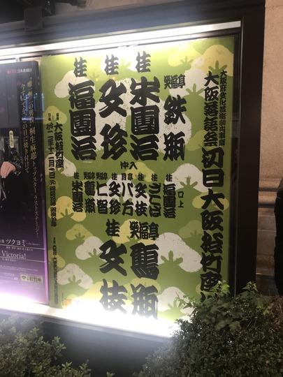 大阪落語祭・初日@大阪松竹座(2020年12月1日)