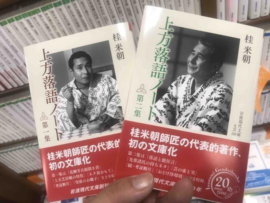 上方落語ノート(桂米朝・著)@岩波現代文庫