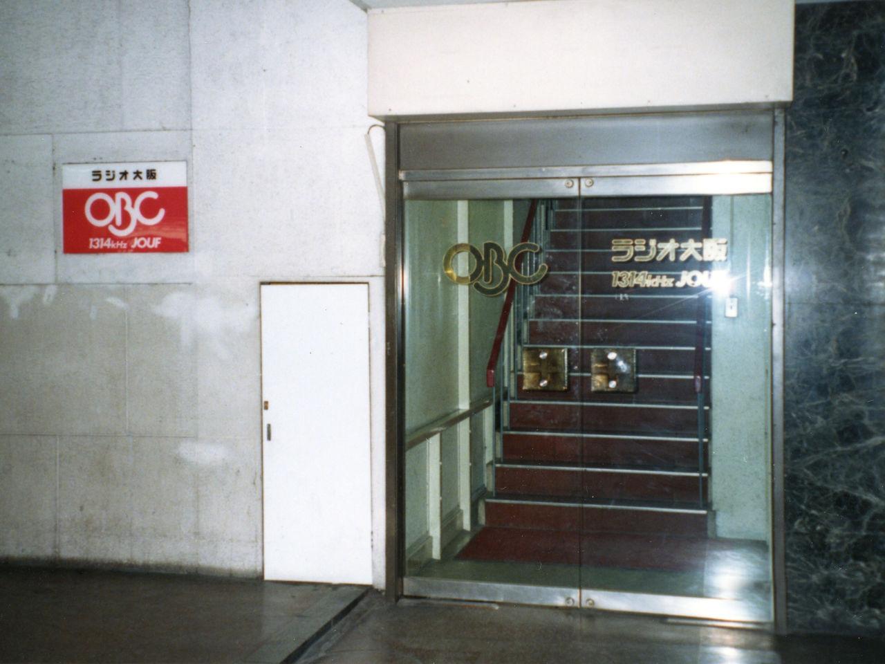 桜橋時代のOBCラジオ大阪