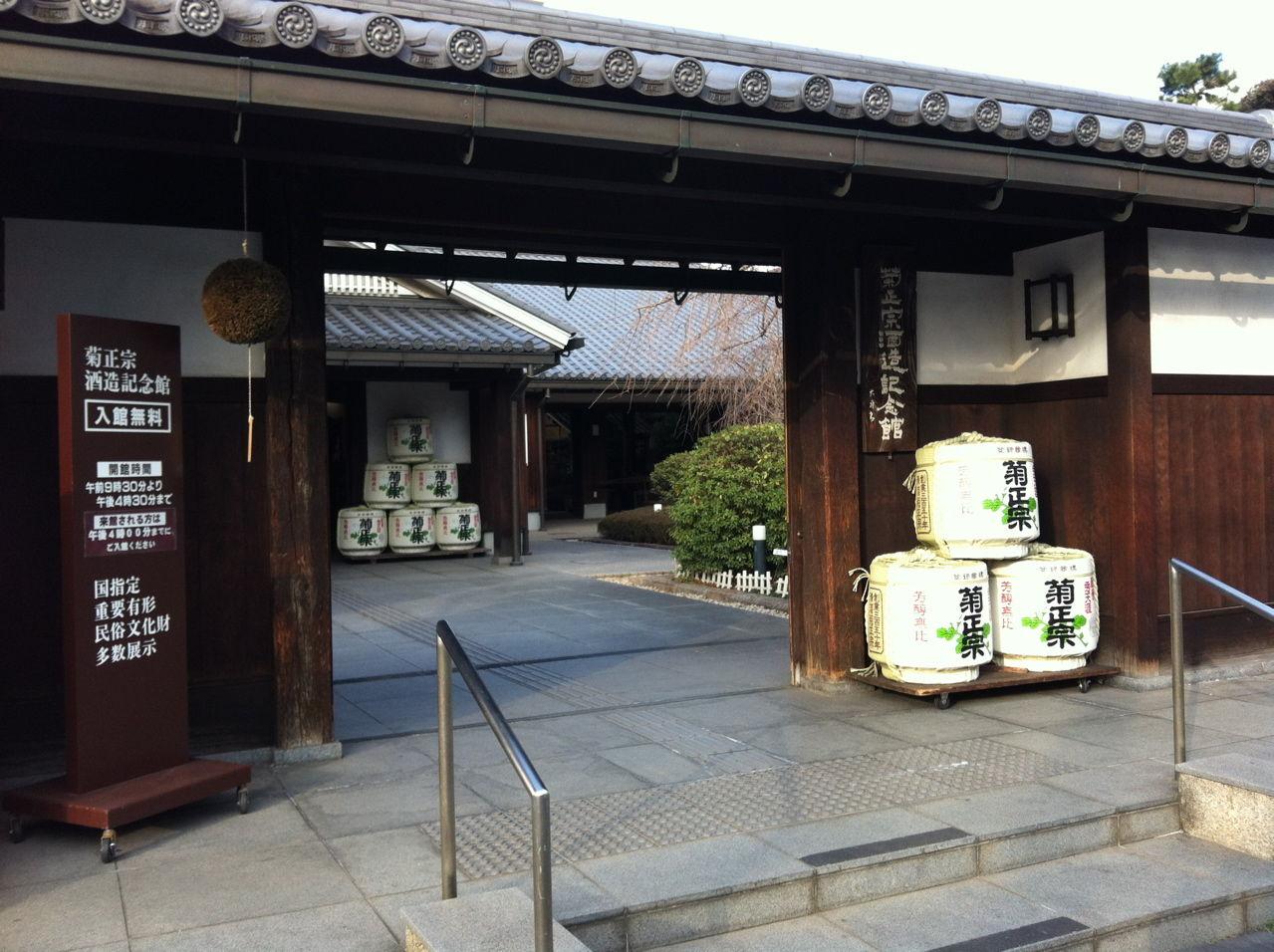 菊正宗酒造記念館(神戸・魚崎)