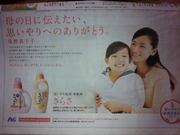 尾野真千子さん、母の日広告