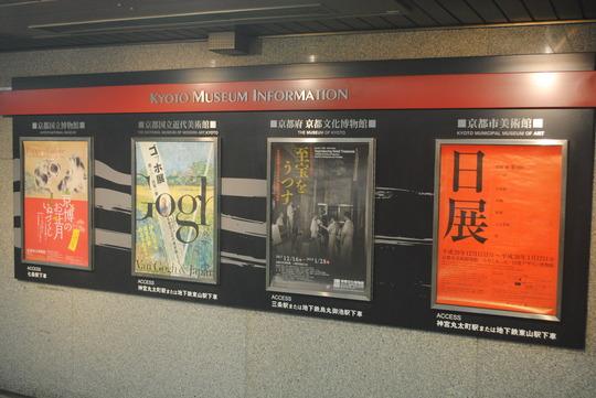 Kyoto Museum Information - Keihan Yodoyabashi station