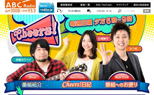 Cheers!@ABCラジオ