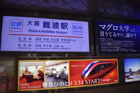 近鉄名阪特急「ひのとり」広告