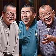 夢の三競演2013(桂文珍、桂南光、笑福亭鶴瓶)