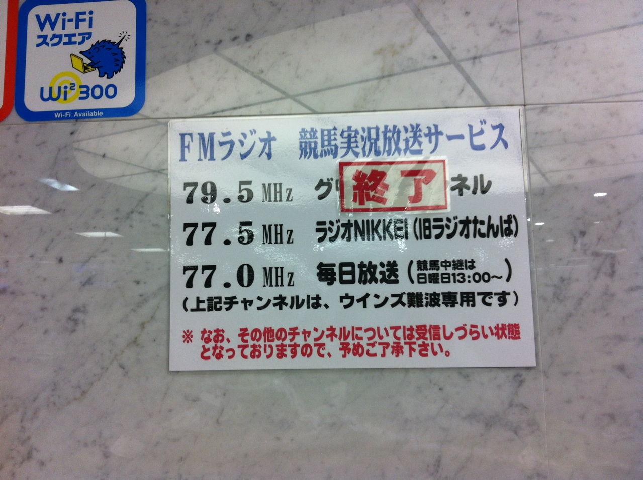 WIND難波内でのRADIO再送信 ラジオ大阪「ドラマティック競馬」も入れてほしいんですが。