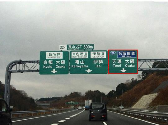 亀山JCT迄500m