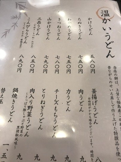 【うどん】こんぴら茶屋@東京・目黒東口