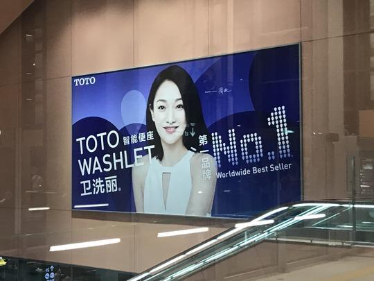 周迅(ジョウ・シュン)@TOTOウォシュレット広告
