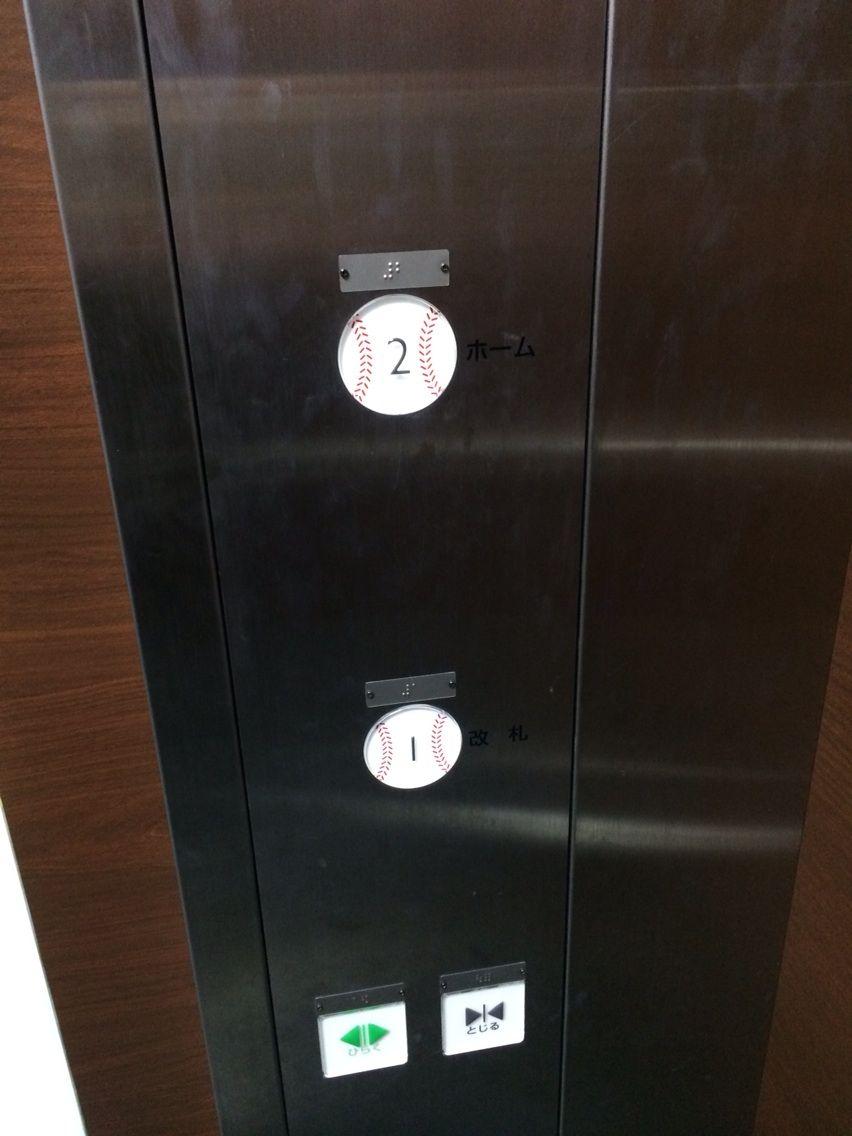 阪神電車甲子園駅エレベータのボタン
