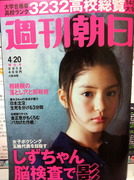 川島海荷@週刊朝日20120420号表紙