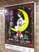 愛染祭Poster-1