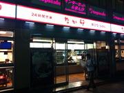 なか卯京都八条口店