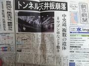 20121203朝日新聞-1