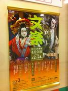 201104国立文楽劇場文楽公演