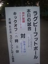 20080913ニッパツ三ツ沢(立て看板)