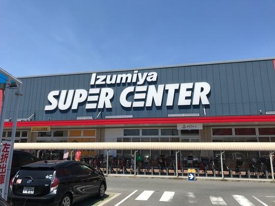「イズミヤスーパーセンター」福町店