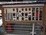 第604回田辺寄席-1