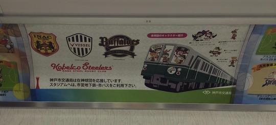 神戸市交通局は在神球団を応援しています。
