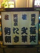 4枚看板(福笑、勢朝、文華、たま)
