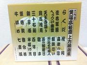 六代目笑福亭松喬上方落語集-2
