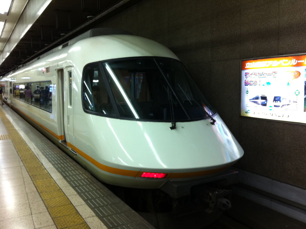 近鉄名阪特急「URBAN LINER」