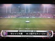 C大阪×大宮