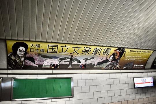 「国立文楽劇場」文楽広告@地下鉄淀屋橋駅アーチ壁面,義経千本桜