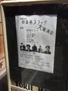 還暦記念快楽亭ブラック大毒演会@千日前トリイホール
