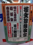 第29回吉例88桂文珍独演会