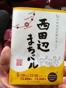 西田辺まちバル