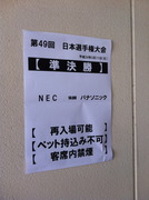 日本選手権準決勝