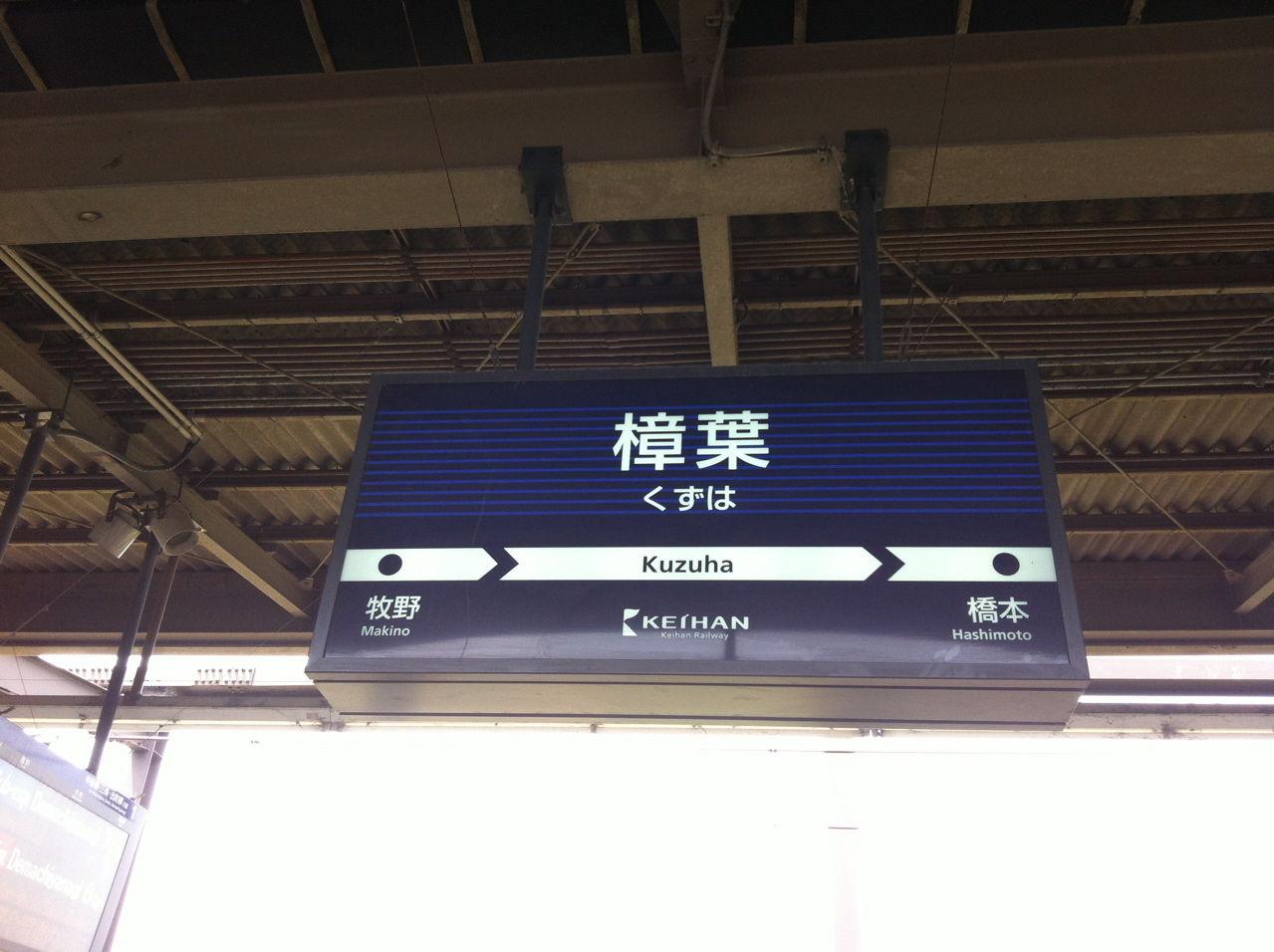 京阪電車樟葉駅-1