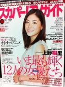 上野樹里@スカパー!TVガイド201010