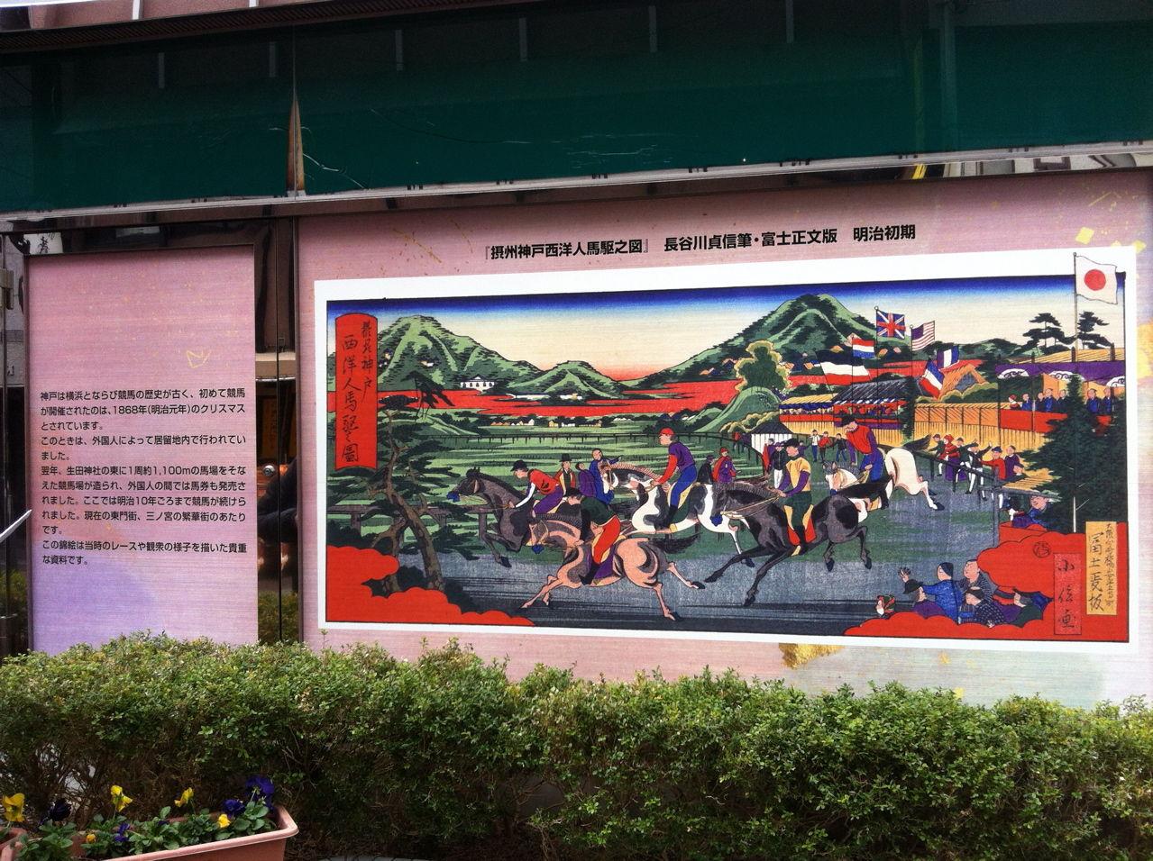 摂州神戸西洋人馬駆之図
