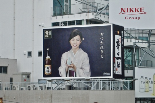 真野恵里菜,おつかれさま,黄桜,新大阪