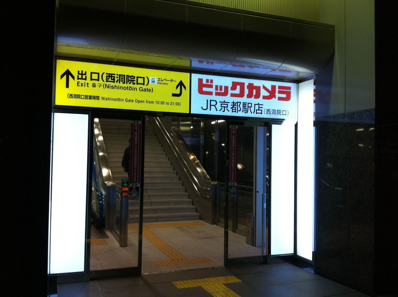 JR京都駅西洞院口-1