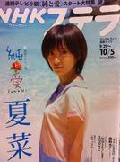 夏菜@NHKステラ20121005