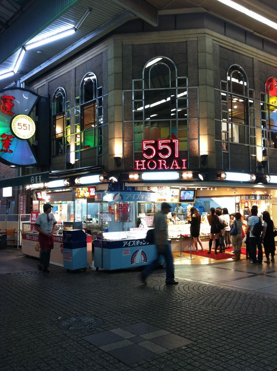 551蓬莱戎橋筋本店