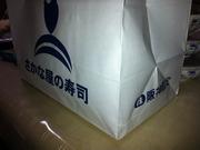 さかな屋の寿司@阪神髭定