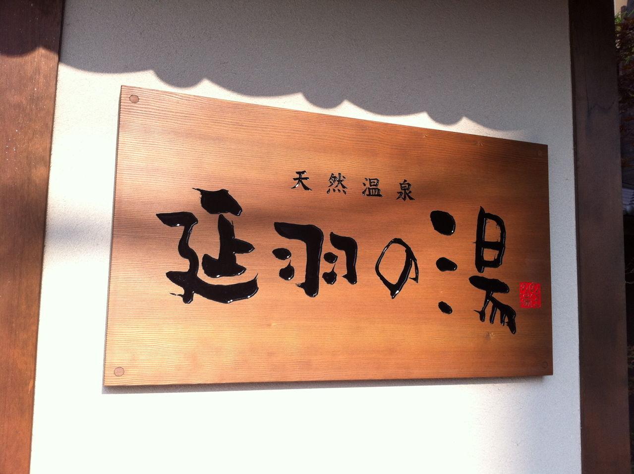 延羽の湯鶴橋店-2