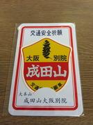 交通安全祈願車ステッカー@成田山大阪別院