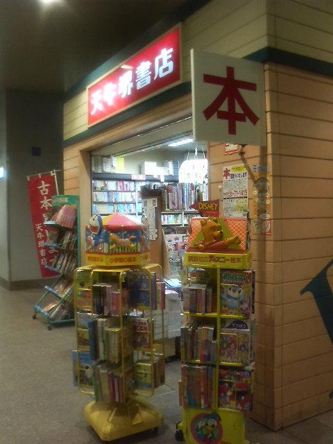 天牛堺書店 和泉中央店
