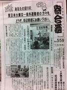 田辺寄席NEWS「寄合酒」No559