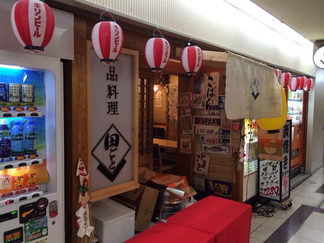 田ごと@大阪駅前第三ビルB1