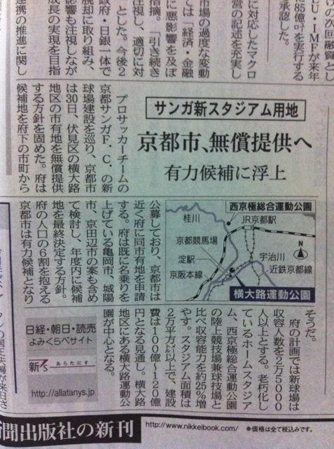 20111130日経夕刊 サンガの新スタジアム建設用地について、京都府は候補地を府下の市町から公