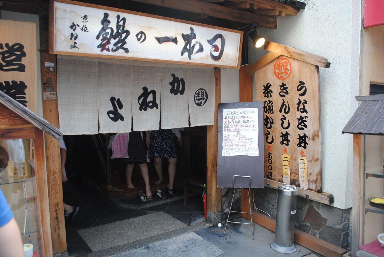 京極かねよ@京都・新京極六角-2