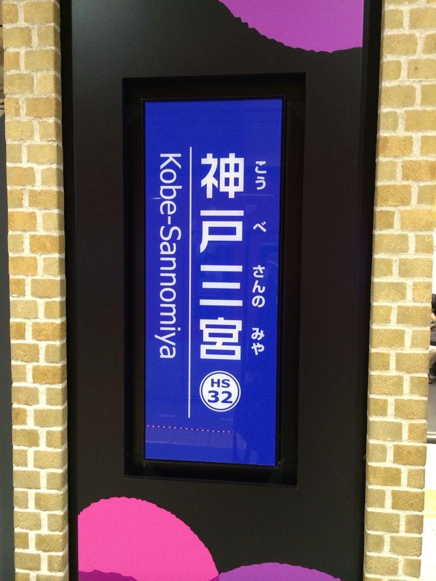 阪神電車神戸三宮駅