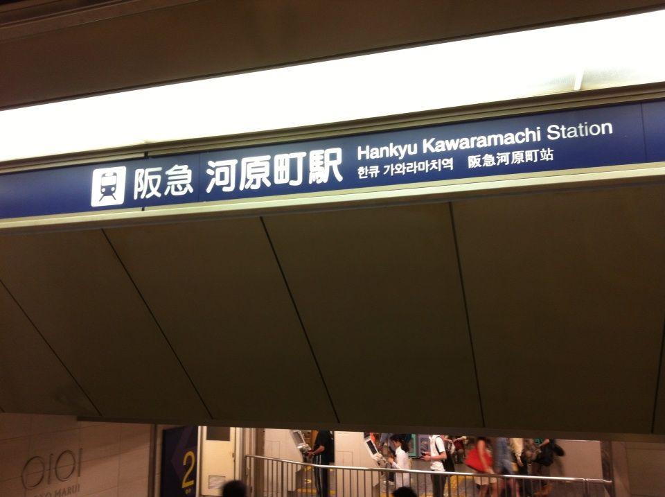 阪急河原町駅マルイ入口