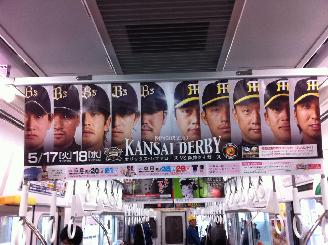 関西DERBY2011